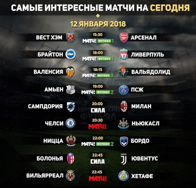 Расписание матчей на неделю по футболу [PUNIQRANDLINE-(au-dating-names.txt) 35