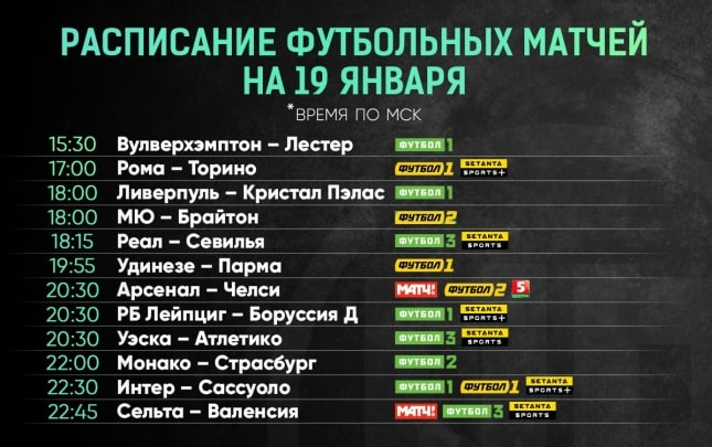 Футбол расписание матчей 2019 [PUNIQRANDLINE-(au-dating-names.txt) 55
