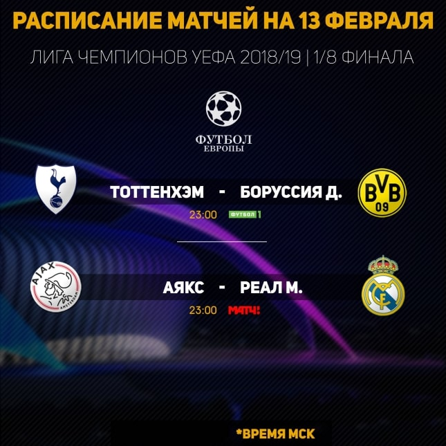 Уефа лига чемпионов боруссия дортмунд- реал мадрид онлайн