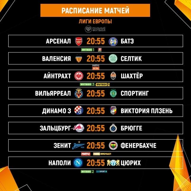 Расписание игр батэ в лиге европы 2019 [PUNIQRANDLINE-(au-dating-names.txt) 45