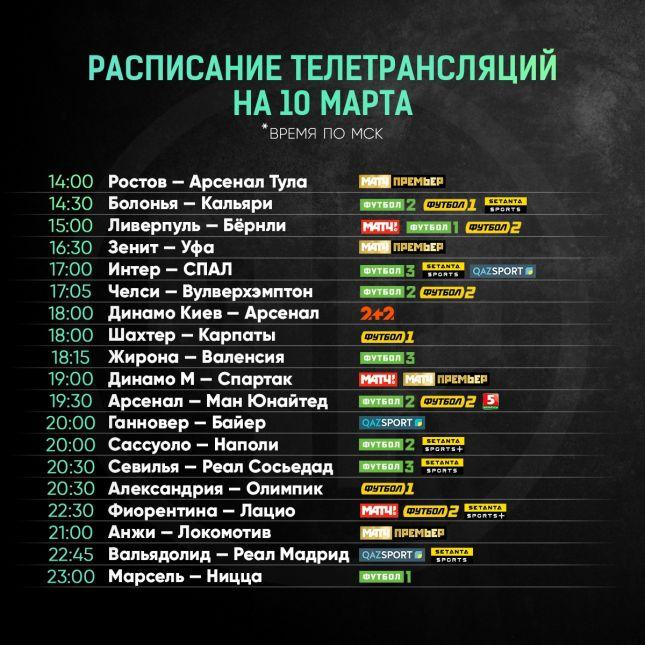 Динамо москва расписание футбол [PUNIQRANDLINE-(au-dating-names.txt) 69