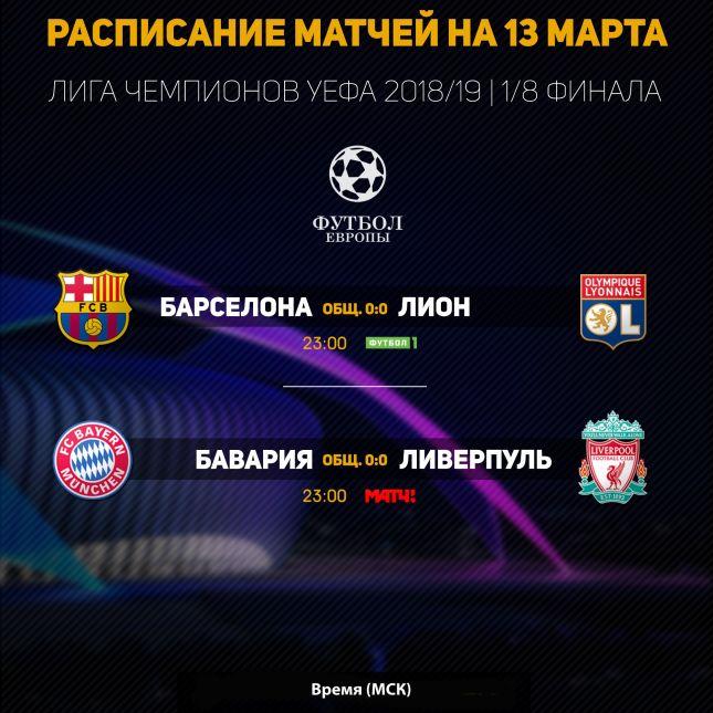 Бавария лига чемпионов матчи [PUNIQRANDLINE-(au-dating-names.txt) 69