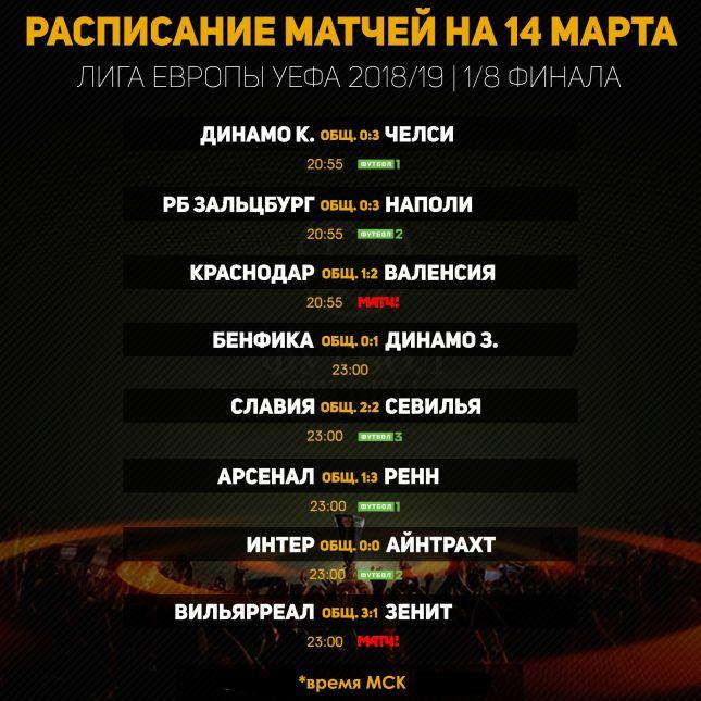 Лига европы расписание матчей сегодня [PUNIQRANDLINE-(au-dating-names.txt) 36