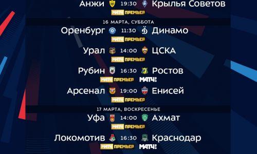 Российская Премьер-Лига (РПЛ), ПФК ЦСКА