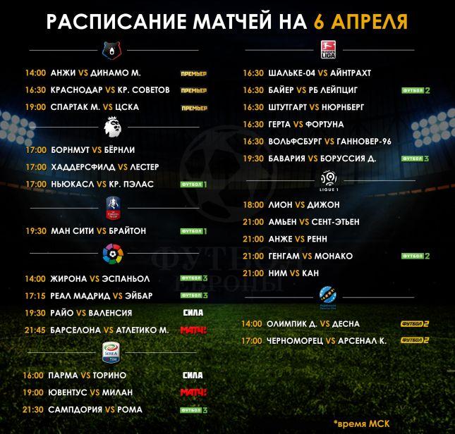 Футбол в москве расписание ближайшие матчи [PUNIQRANDLINE-(au-dating-names.txt) 47