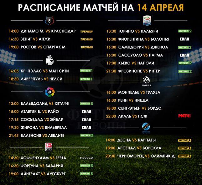 Ближайшие матчи по футболу 2019 в москве [PUNIQRANDLINE-(au-dating-names.txt) 56