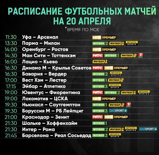Краснодар расписание игр футбол [PUNIQRANDLINE-(au-dating-names.txt) 35