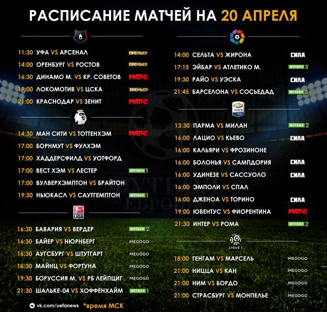 Премьер лига матчи сегодня [PUNIQRANDLINE-(au-dating-names.txt) 22
