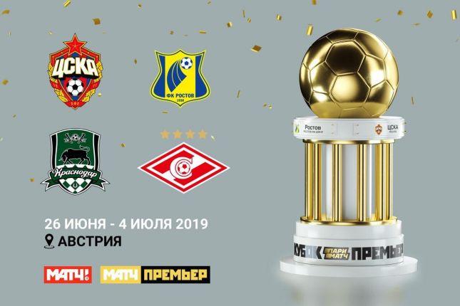 Ближайшие матчи по футболу в москве 2019 [PUNIQRANDLINE-(au-dating-names.txt) 49