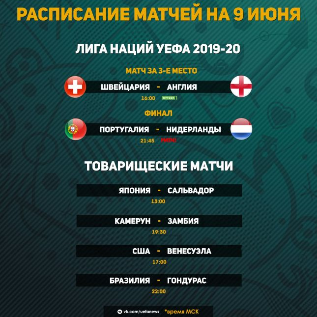Товарищеские матчи по футболу россия 2019 расписание [PUNIQRANDLINE-(au-dating-names.txt) 28