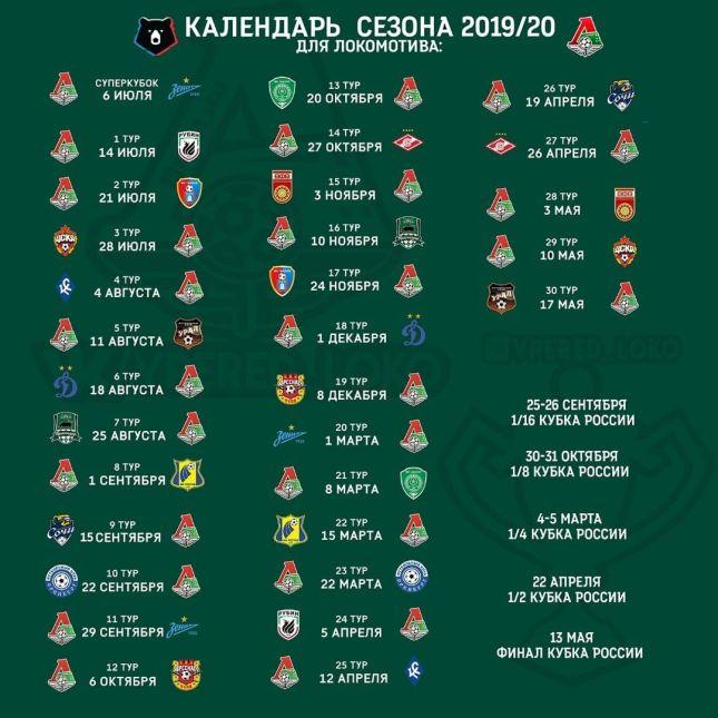 Локомотив футбол расписание игр [PUNIQRANDLINE-(au-dating-names.txt) 32