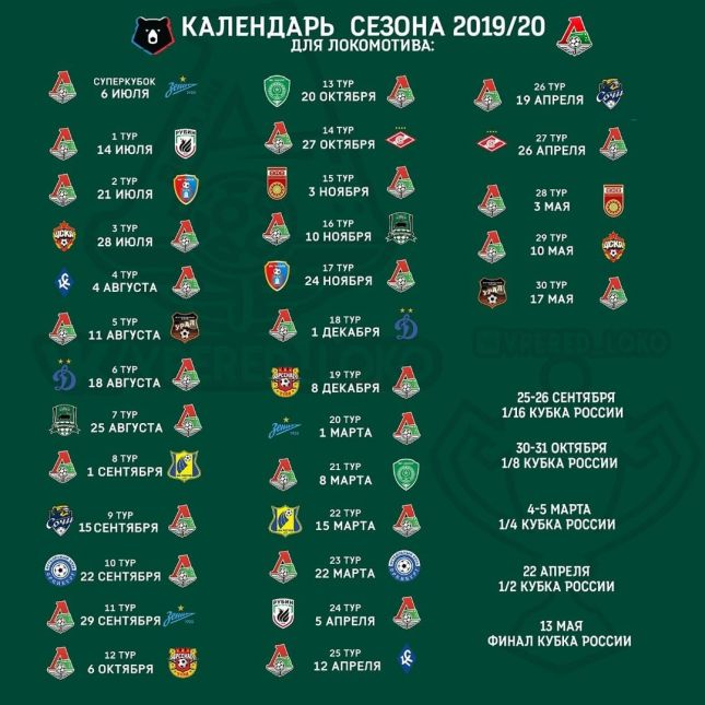 Матчи фк локомотив в сезоне 2019 [PUNIQRANDLINE-(au-dating-names.txt) 39