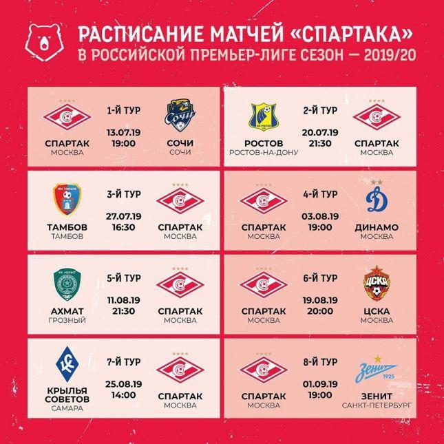 Игры фк спартак москва 2019 2020 [PUNIQRANDLINE-(au-dating-names.txt) 61