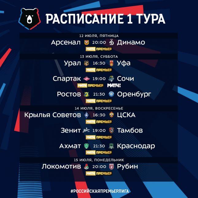 Календарь футбола россии 2019 2020 премьер лига [PUNIQRANDLINE-(au-dating-names.txt) 56