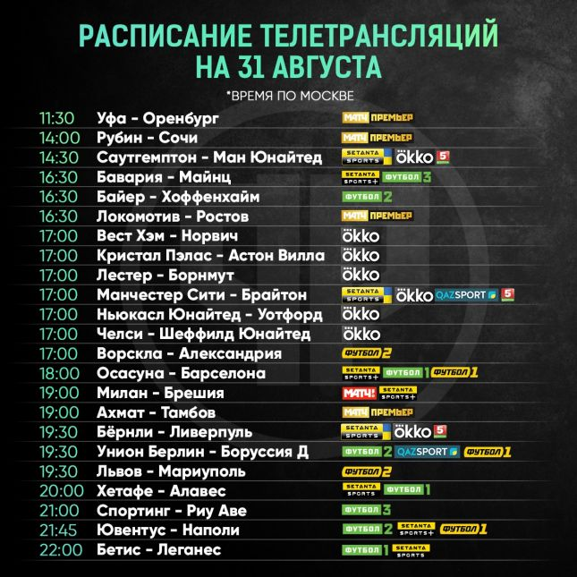 Футбол уфа расписание игр [PUNIQRANDLINE-(au-dating-names.txt) 22